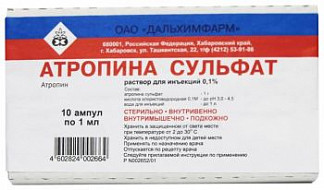 Атропина сульфат 1мг/мл 1мл 10 шт. раствор для инъекций