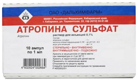 Атропина сульфат 1мг/мл 1мл 10 шт. раствор для инъекций дальхимфарм, фото №1