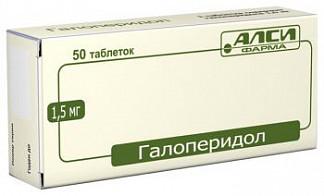 Галоперидол 1,5мг 50 шт. таблетки