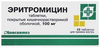 Эритромицин 100мг 10 шт. таблетки покрытые кишечнорастворимой оболочкой