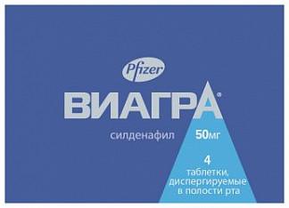 Виагра 50мг 4 шт. таблетки диспергируемые в полости рта