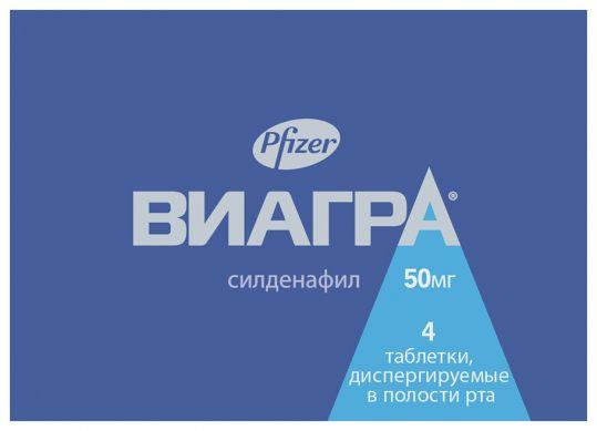 Виагра 50мг 4 шт. таблетки диспергируемые в полости рта, фото №1