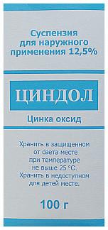 Циндол 12,5% 100г суспензия для наружного применения