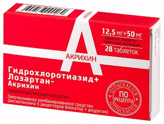 Гидрохлоротиазид+лозартан-акрихин 12,5мг+50мг 28 шт. таблетки покрытые пленочной оболочкой
