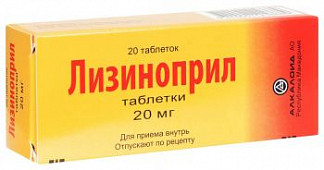 Лизиноприл 20мг 20 шт. таблетки