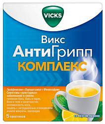 Викс антигрипп комплекс 5 шт. порошок для приготовления раствора для приема внутрь