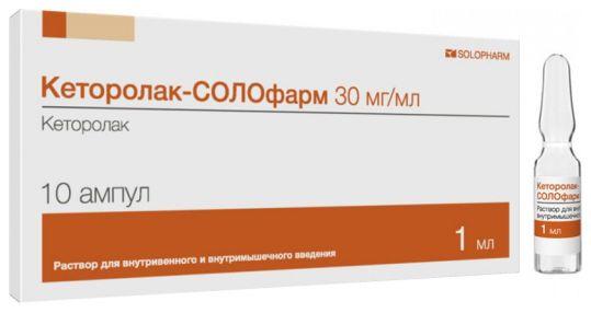 Кеторолак-солофарм 30мг/мл 1мл 10 шт. раствор для внутривенного и внутримышечного введения, фото №1