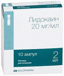 Лидокаин 20мг/мл 2мл 10 шт. раствор для инъекций
