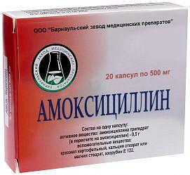 Амоксициллин 500мг 20 шт. капсулы