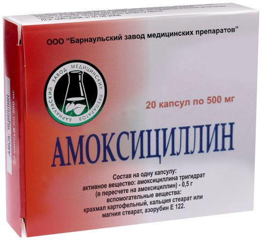 Амоксициллин 500мг 20 шт. капсулы, фото №1