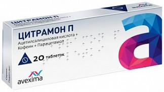 Цитрамон п 20 шт. таблетки