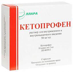 Кетопрофен 50мг/мл 2мл 10 шт. раствор для внутривенного и внутримышечного введения
