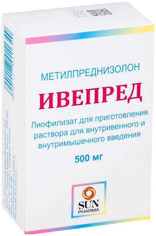 Ивепред 500мг 1 шт. лиофилизат для приготовления раствора для внутривенного и внутримышечного введения, фото №1