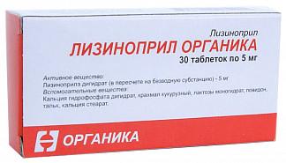 Лизиноприл органика 5мг 30 шт. таблетки