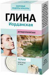 Фитокосметик мировые рецепты красоты глина белая антицеллюлитная иорданская 100г