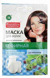 Фитокосметик народные рецепты маска для волос кефирная с репейником смягчение/восстановление 30мл
