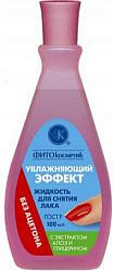 Фитокосметик жидкость для снятия лака увлажняющий эффект с экстактом алоэ и глицерин без ацетона 100мл