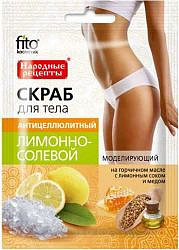 Фитокосметик народные рецепты скраб для тела антицеллюлитный лимонно-солевой 100г