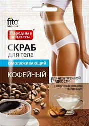 Фитокосметик народные рецепты скраб для тела омолаживающий кофейный 100г