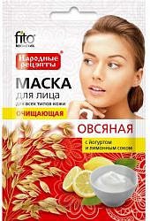 Фитокосметик народные рецепты маска для лица очищающая овсяная 25мл