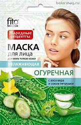 Фитокосметик народные рецепты маска для лица увлажняющая огуречная 25мл