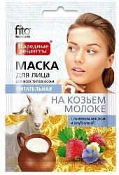 Фитокосметик народные рецепты маска для лица питательная козье молоко 25мл