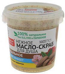 Фитокосметик народные рецепты масло-скраб для душа нежное миндальное 155мл