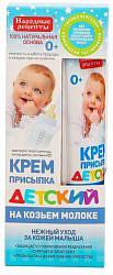Фитокосметик народные рецепты крем-присыпка детский на козьем молоке 45мл