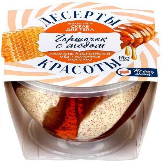 Фитокосметик десерты красоты скраб для тела питательный горшочек с медом 220мл, фото №1