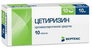 Цетиризин 10мг 10 шт. таблетки покрытые пленочной оболочкой