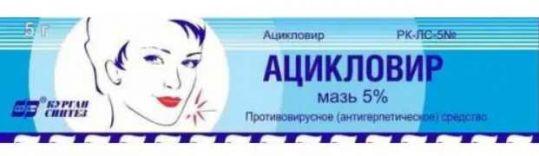 Ацикловир 5% 5г мазь для наружного применения, фото №1