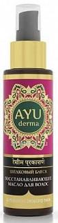 Аюдерма масло для волос восстанавливающее аюрведическое шелковый блеск 100мл