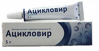 Ацикловир 5% 5г крем для наружного применения
