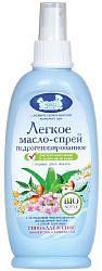 Наша мама масло-спрей легкое для чувствительной кожи (арт.5125) 250мл