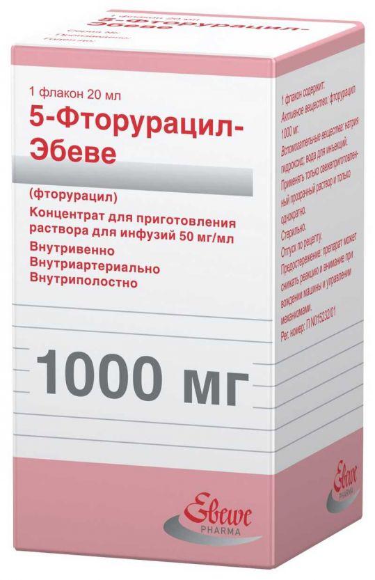 5-фторурацил эбеве 50мг/мл 20мл 1 шт. концентрат для приготовления раствора для инфузий, фото №1