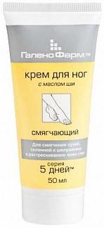 5 дней крем для ног смягчающий масло ши 50г