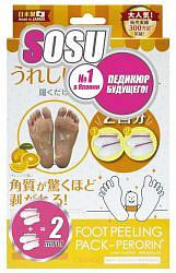Sosu маска-носочки для педикюра апельсин пара