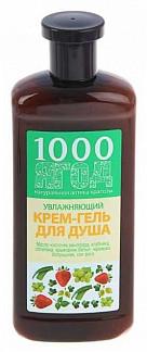 1000 ягод гель-крем для душа увлажняющий 500мл