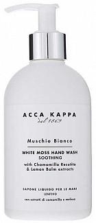 Acca kappa мыло жидкое для рук белый мускус 300мл