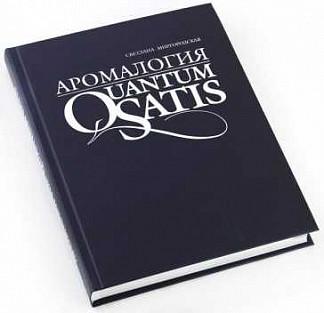 Стикс книга аромалогия арт.4005