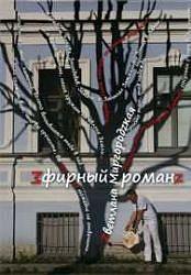 Стикс книга эфирный романс (4009)