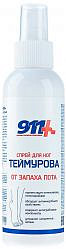 911 теймурова спрей для ног от пота и запаха 150мл