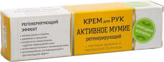Активное мумие крем для рук регенерирующий 40мл, фото №1