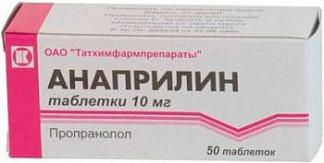 Анаприлин 10мг 50 шт. таблетки татхимфарм