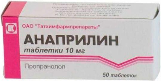 Анаприлин 10мг 50 шт. таблетки татхимфарм, фото №1