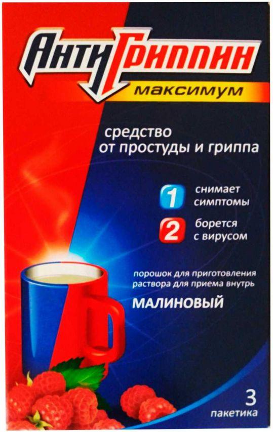 Антигриппин-максимум 3 шт. порошок для приготовления раствора малина, фото №1