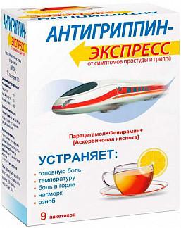 Антигриппин-экспресс 9 шт. порошок для приготовления раствора для приема внутрь лимон сотекс/фармвилар