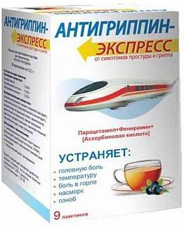 Антигриппин-экспресс 9 шт. порошок для приготовления раствора для приема внутрь черная смородина сотекс/фармвилар