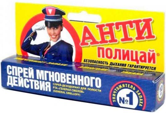 Антиполицай генерал смелов дезодорант-спрей для полости рта 10мл, фото №1