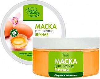 Арома мания маска для волос яичная с эфирным маслом ванили 250мл